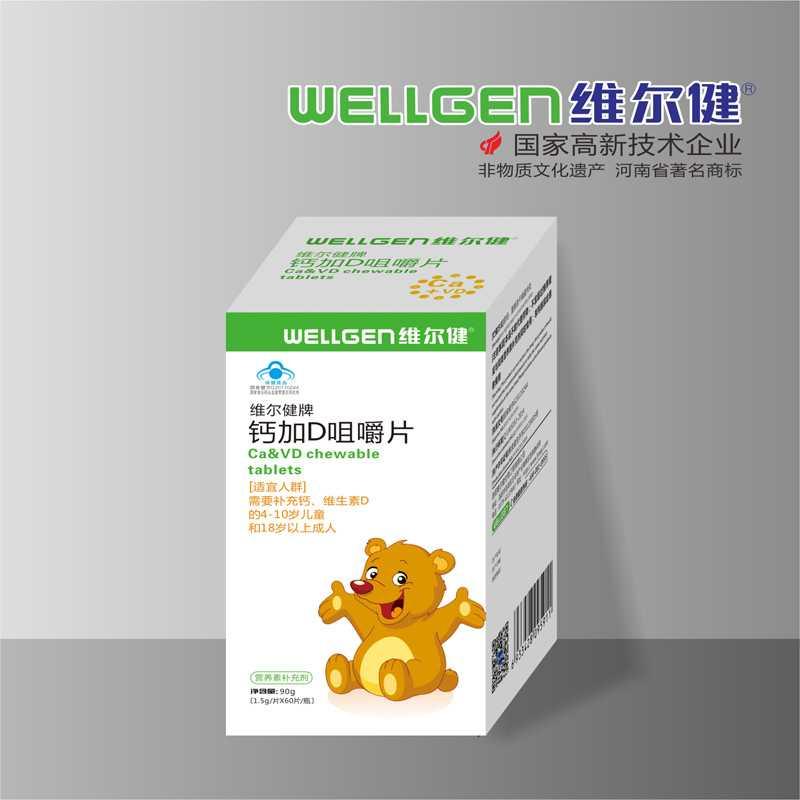 维尔健牌钙加D咀嚼片,碳酸钙、柠檬酸钙、维生素D3