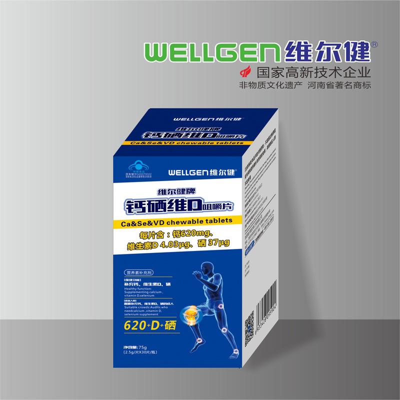 维尔健牌钙硒维D咀嚼片,补充钙、维生素D、硒