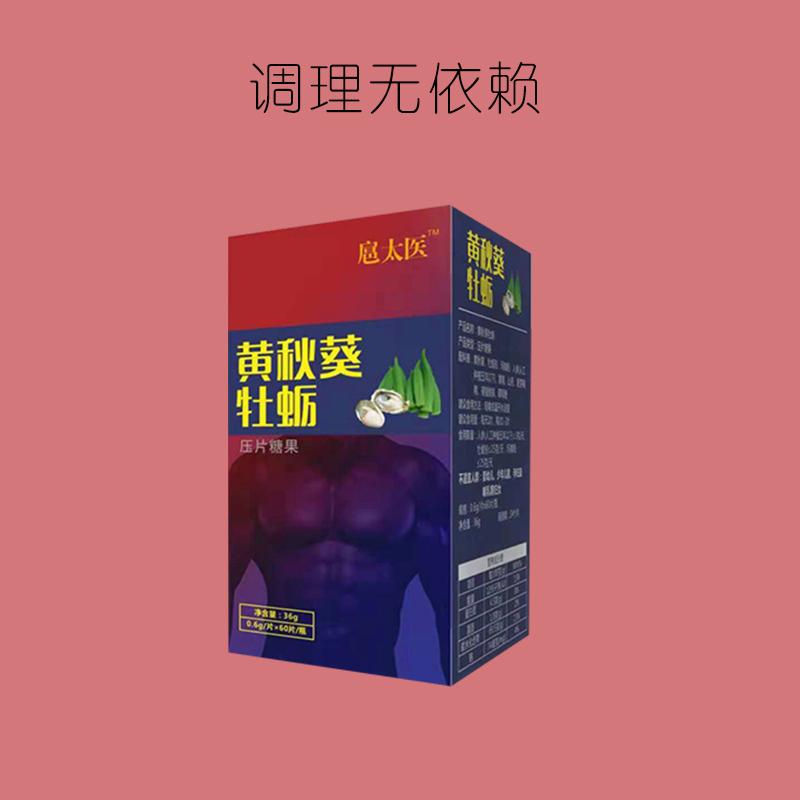 扈太医黄秋葵牡蛎压片糖果男性保健产品缓解疲劳