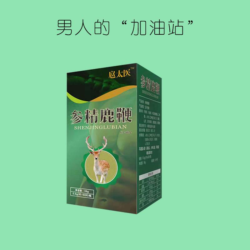 扈太医参精鹿鞭压片糖果男性保健产品含玛咔粉牡蛎粉