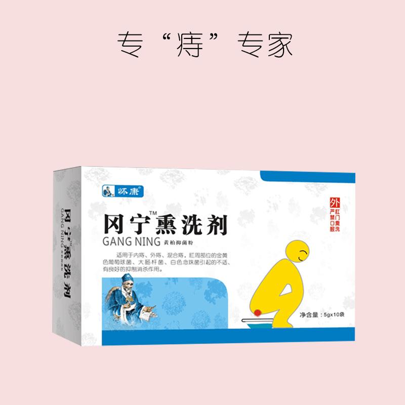 怀康冈宁熏洗剂适用于外痔,内痔,混合痔有良好的消杀作用