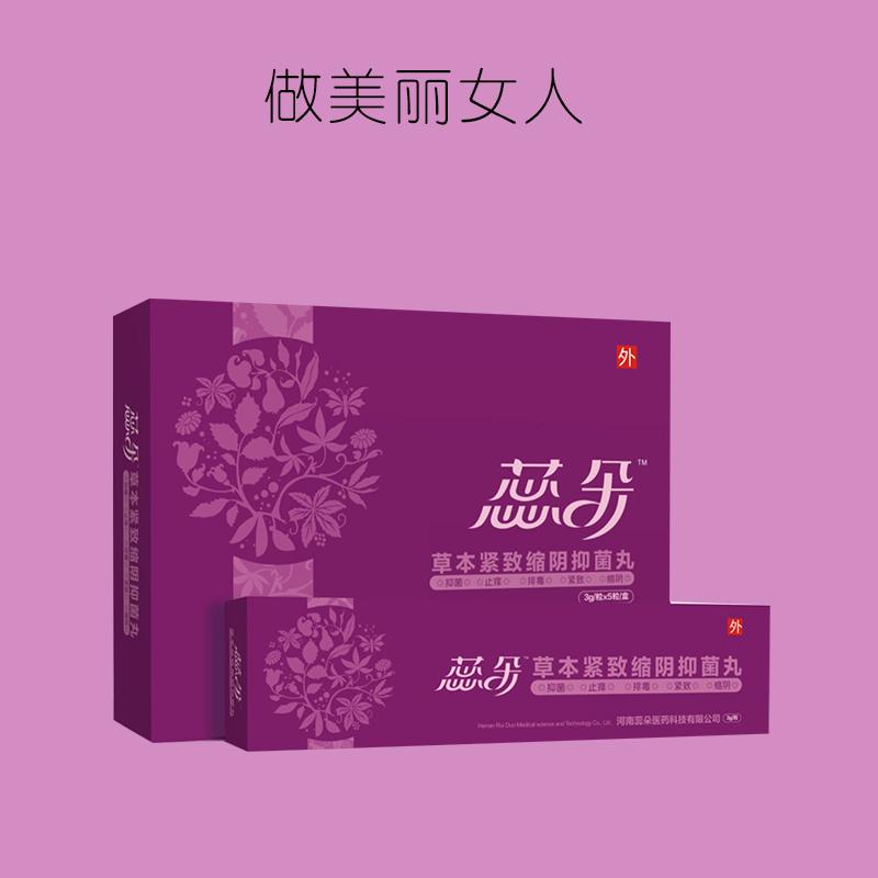 蕊朵草本紧致缩阴抑菌丸安全干净产品女性的必需品
