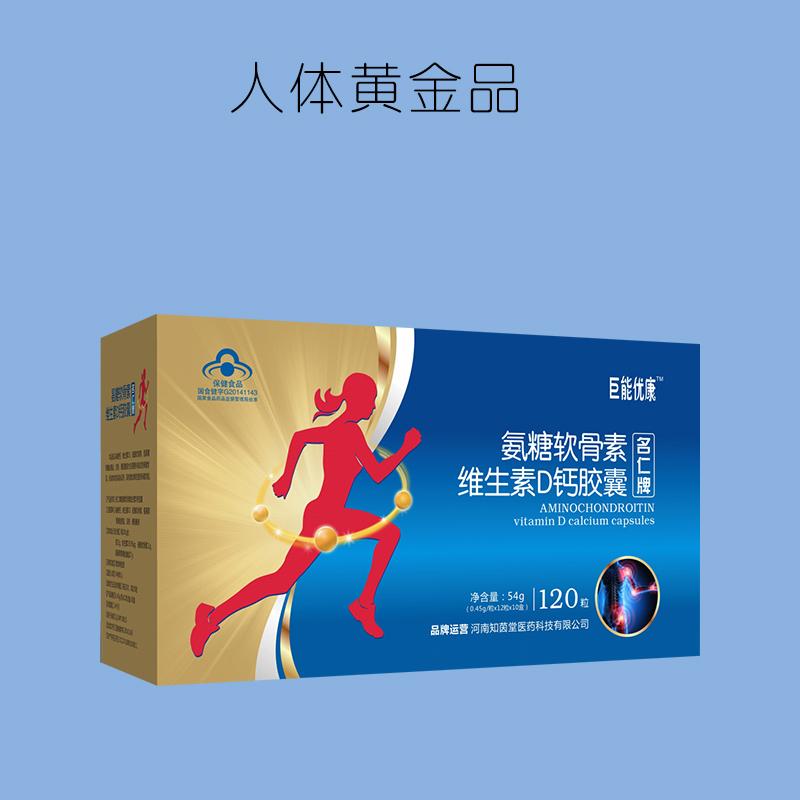 巨能优康氨糖软骨素维生素D钙胶囊补充所需维生素补充软骨素增加骨质密度
