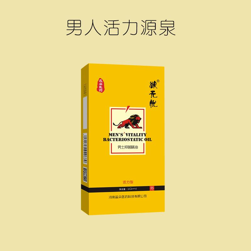 蕊朵医药欲无忧男士活力抑菌精油活力型产品男性外用产品