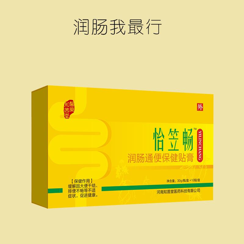 蕊朵医药润肠通便保健贴膏缓解大便干结排便不适,促进健康