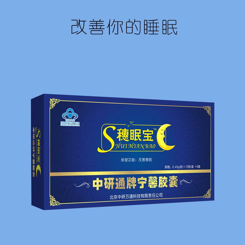 穗眠宝中研通牌宁馨胶囊改善人体睡眠质量睡眠不佳者佳品