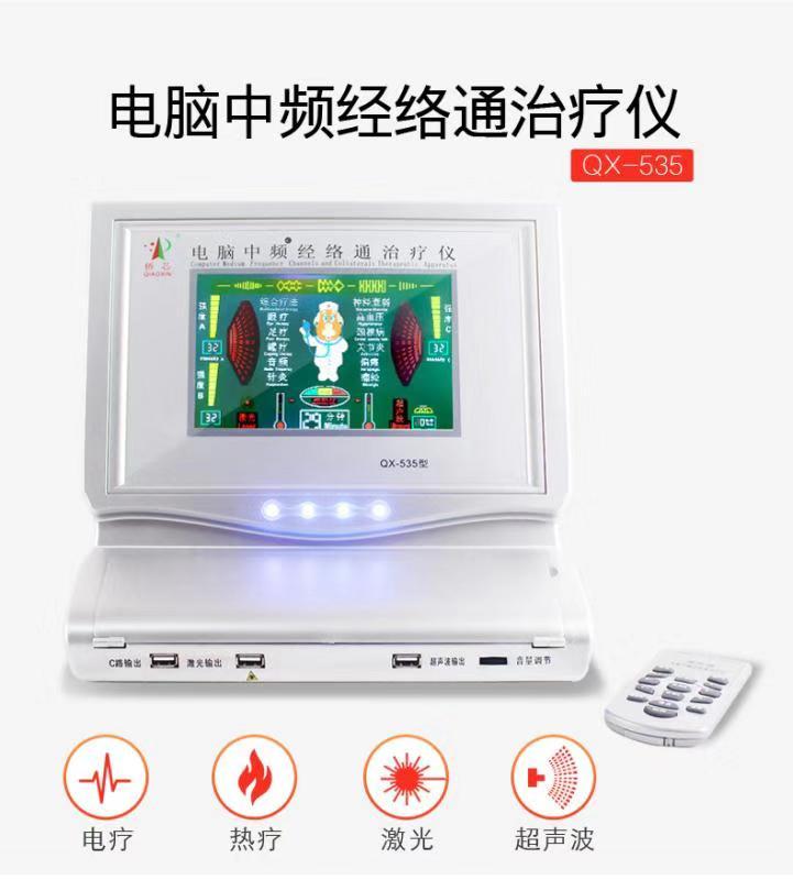 电脑中频经络通治疗仪QX-535