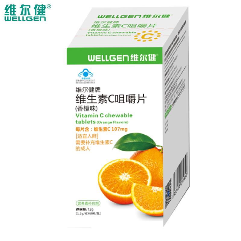 维尔健牌维生素C咀嚼片(香橙味)  维生素   成人  1.2gx60片