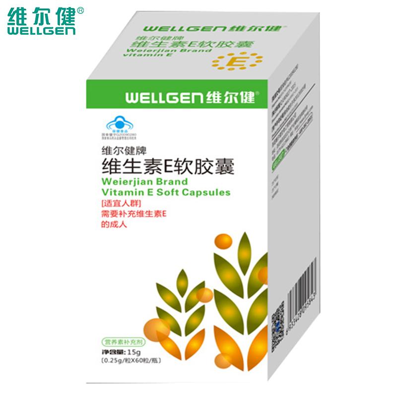 维尔健牌维生素E软胶囊  维生素   成人  0.25gx60片