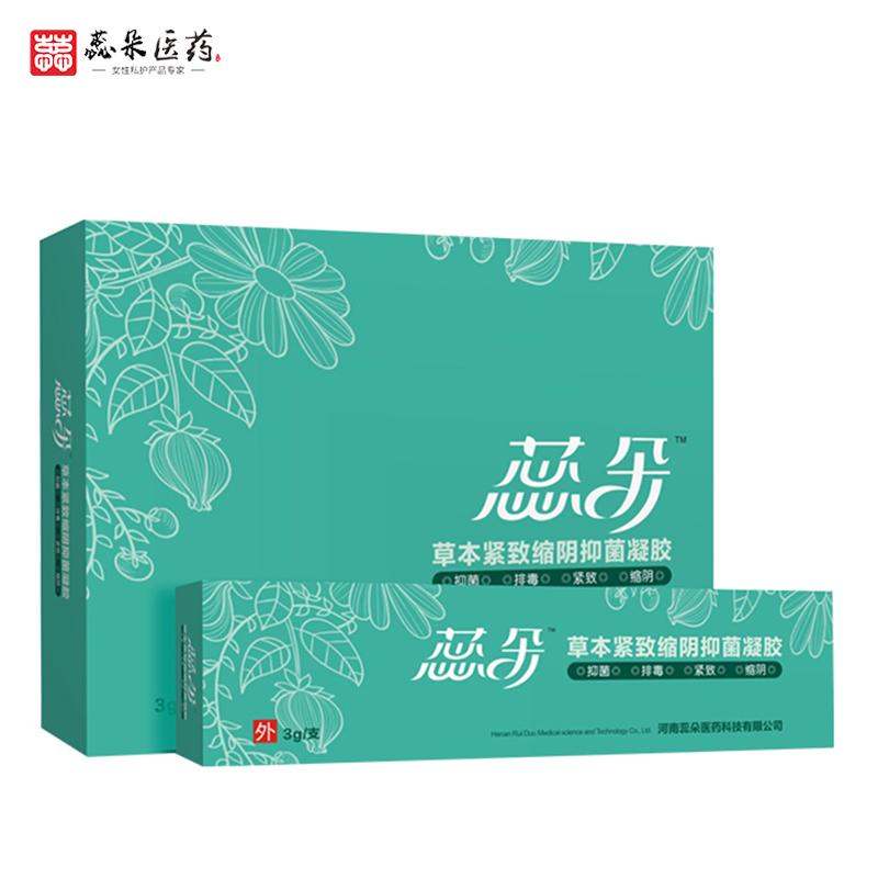 蕊朵草本紧致缩阴抑菌凝胶女性产品健康产品安全可靠无刺激