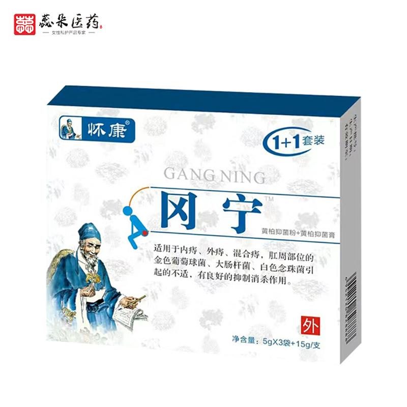 怀康冈宁黄柏抑菌粉+黄柏抑菌膏专治痔疮有很好的消杀作用